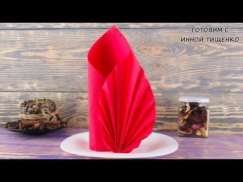 How to fold napkins. Easy tutorial.