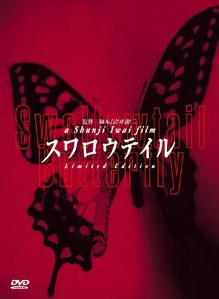 SWALLOWTAIL BUTTERFLY (1996) Shunji Iwai - Google Search