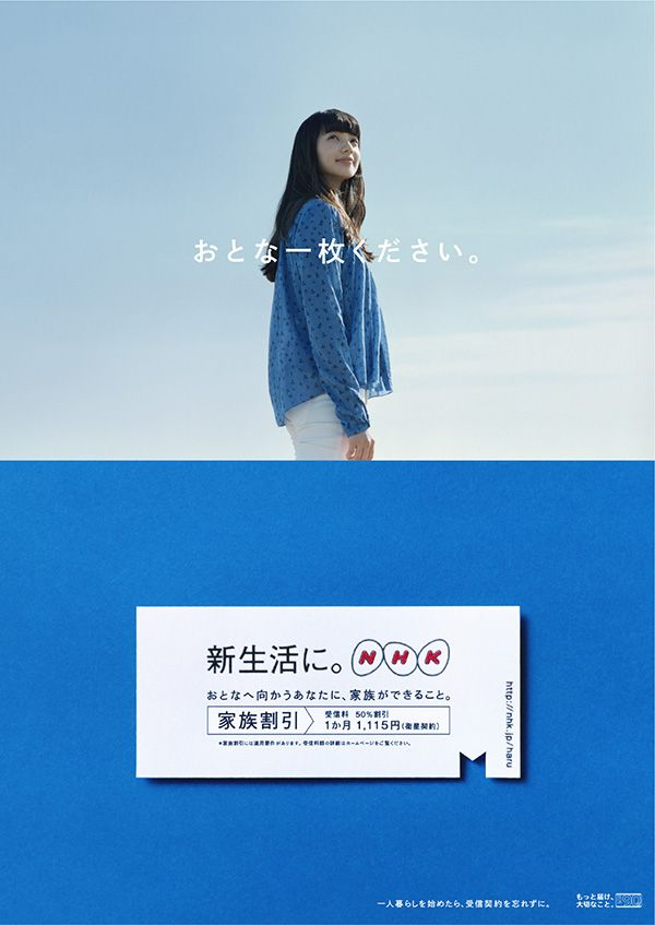 注目の若手女優とトップクリエイターがタッグ――NHKの新生活応援 ...