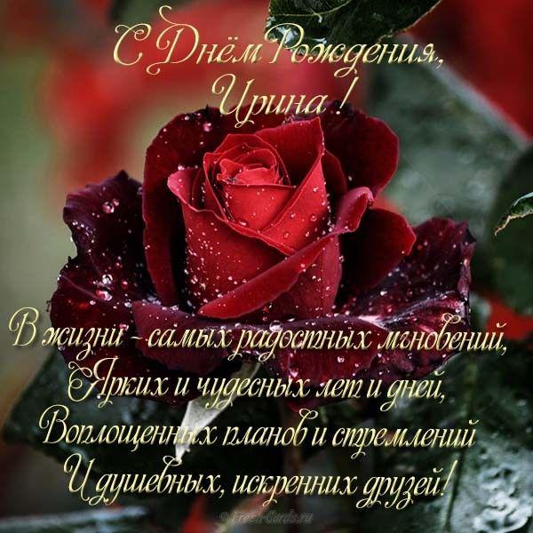 Kartinki Irina 38 Foto V 2020 G S Dnem Rozhdeniya