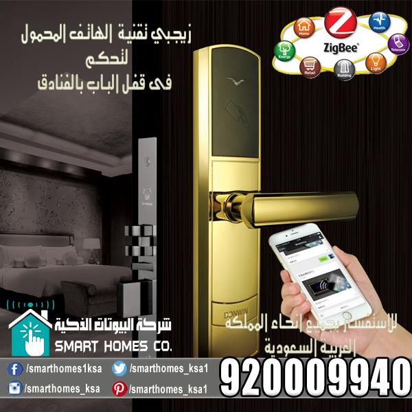 Zigbee زيجبى تقنية من أهم نقاط تحويل منزلك إلى منزل ذكي هي القدرة على إنشاء سيناريوات مختلفة مثل التي تكلمنا عنها سابقا Zigbee Electronic Products Phone