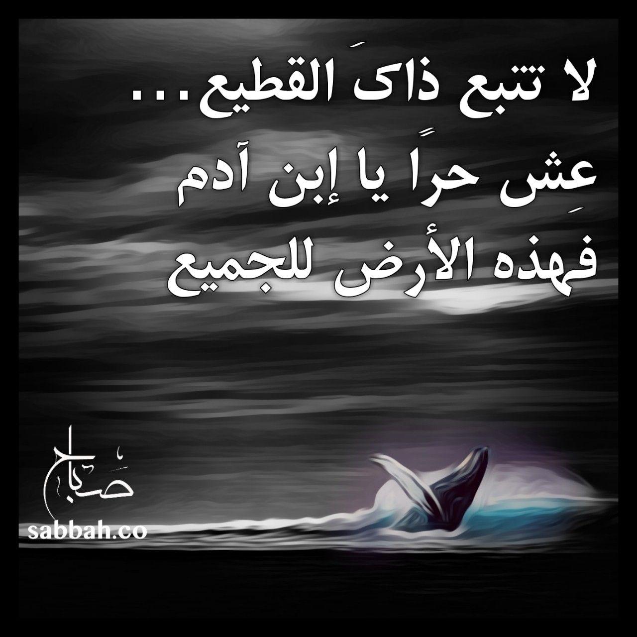 لا تتبع ذاك القطيع ع ش حر ا يا إبن آدم فهذه الأرض للجميع أسعد الله مسائكم Qoutes Words Poster