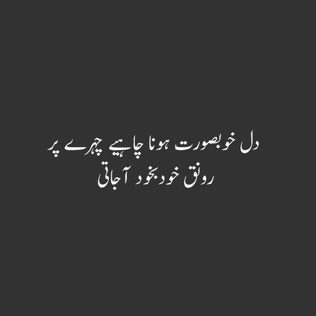Asma Mujeer Poetry Funny Short Words Cool Words