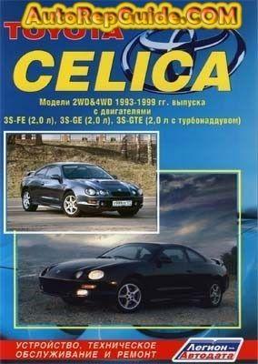 Download Free Toyota Celica 1993 1999 Repair Manual Image By Autorepguide Com Toyota Celica Toyota Repair Manuals