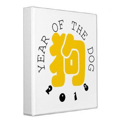 Y Dog Symbol Chinese Year 2018 Zodiac Binder - home gifts cool custom diy cyo