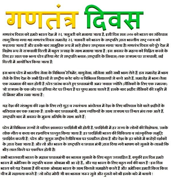 Image Result For Hindi Nibandh On Republic Day  Yuvi Image Result For Hindi Nibandh On Republic Day My Hobby Essay In English also Science Essay Topic  Essays On Science
