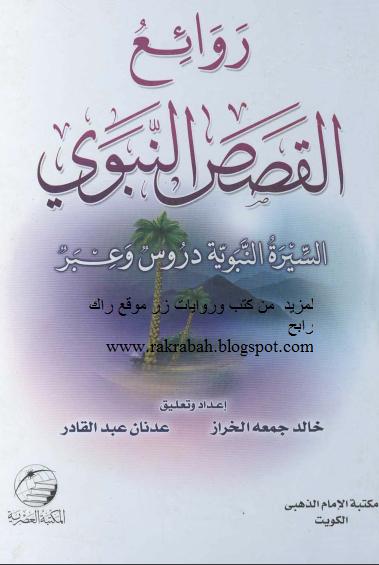 Books Arabic Calligraphy Calligraphy