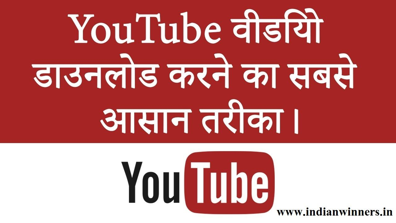 How to download youtube video in one click without any software in how to download youtube video in one click without any software in hindi ccuart Choice Image