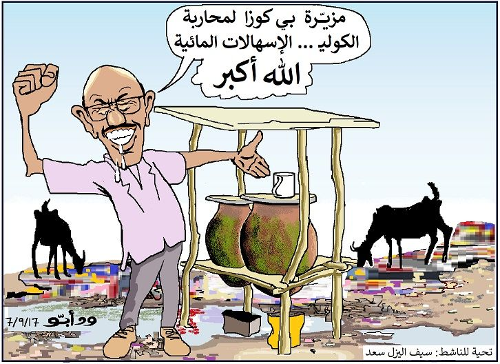 كاركاتير اليوم الموافق 09 يوليو2017 للفنان ود ابو عن اللمبي يفتتح مزيرة ...!!