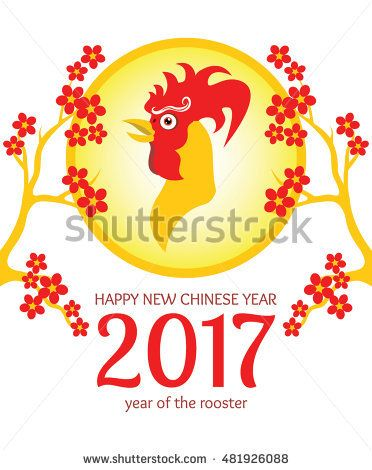 2017 Happy Chinese New Year greeting card with Rooster