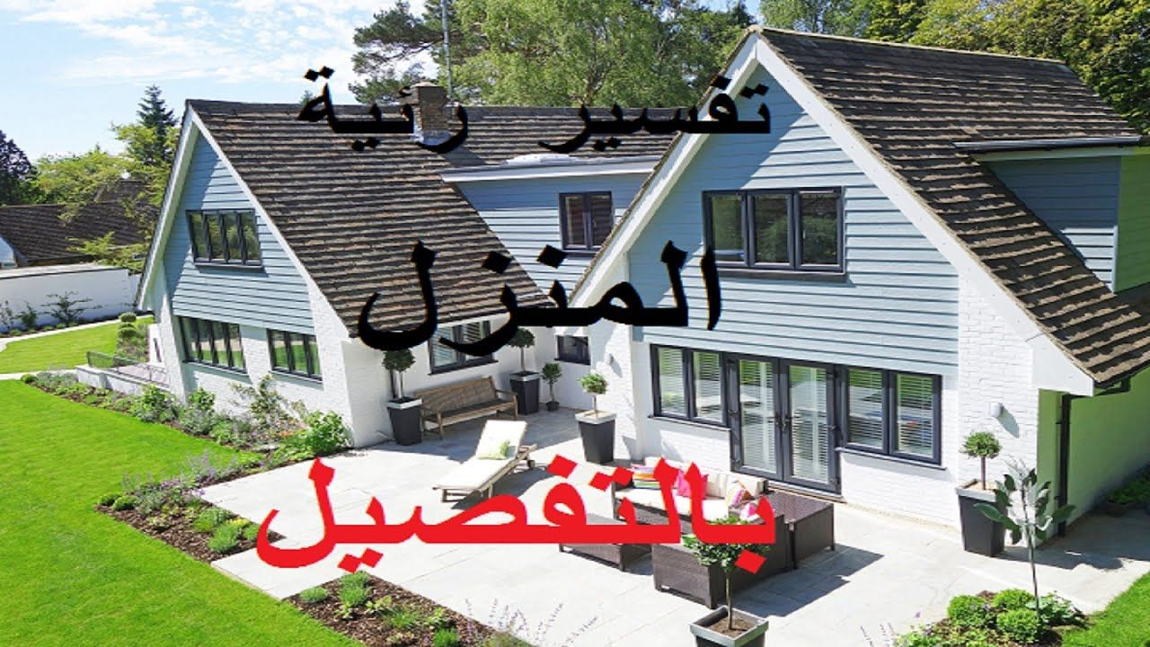 سلسلة تفسير الاحلام حلقة رقم 14رؤية المنزل او البيت في المنام بالتفصيل ل Home Outdoor Decor Home Decor