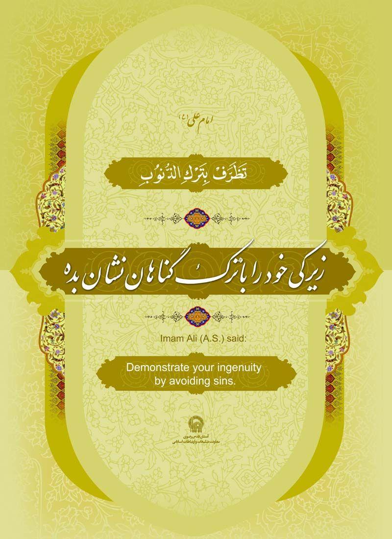 احاديث اهل بيت عليهم الس لام 36 Http Qommpth Ir Ali Quotes Islamic Quotes Imam Ali Quotes