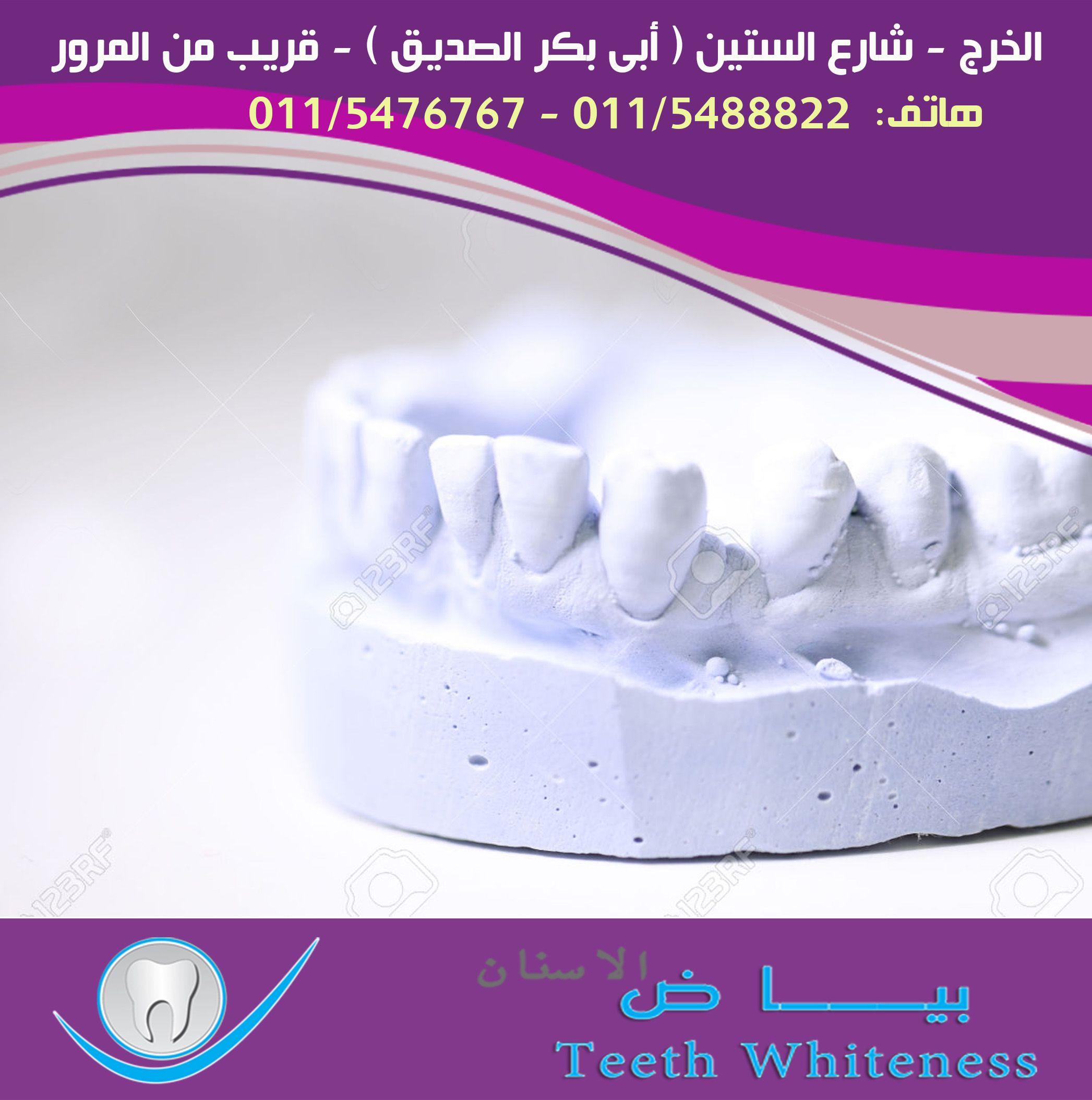تناولى نظام غذائى صحى ومتوازن من أجل أسنانك ونمو جنينك حيث أن أسنان طفلك الأولية يبدأ نموها أثناء الحمل ومنتجات Dish Soap Convenience Store Products Dishes