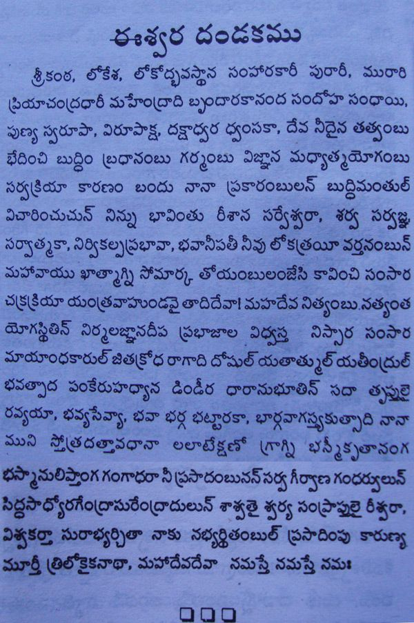 Eswara-Dandakam--Telugu | Daivikam in 2019 | Hindu dharma, Hindu
