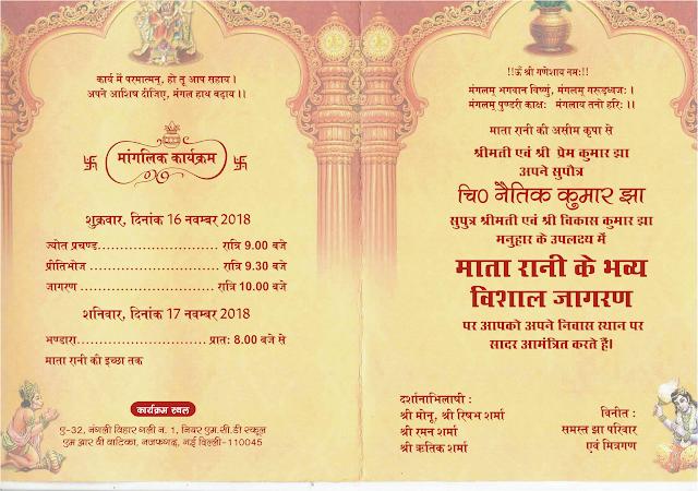 Hide N Show Mata Rani Jagarn Card Design Invitation Cards