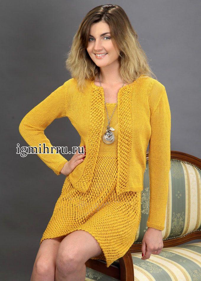 cc2c2ac6b4e Летний костюм желтого цвета  жакет и платье с фантазийным узором. Вязание  спицами и крючком