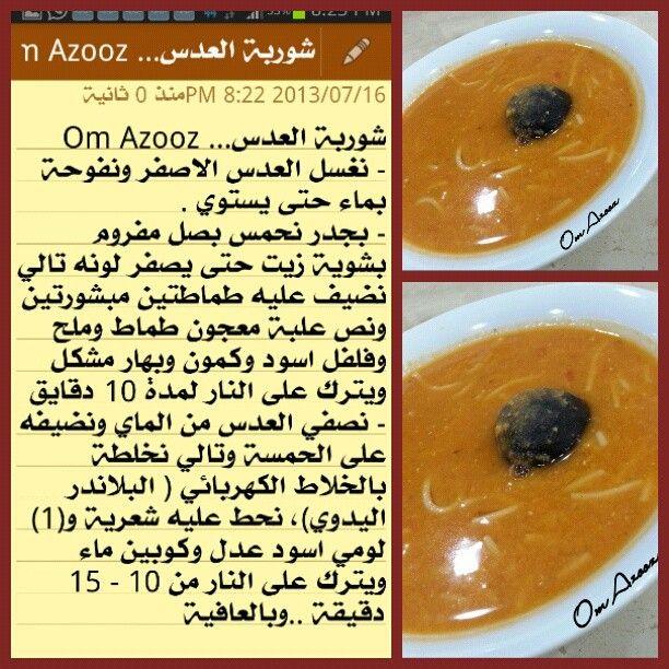 شوربة العدس فعلا لذيذه ومغذية Padgram Egyptian Food Recipes Food