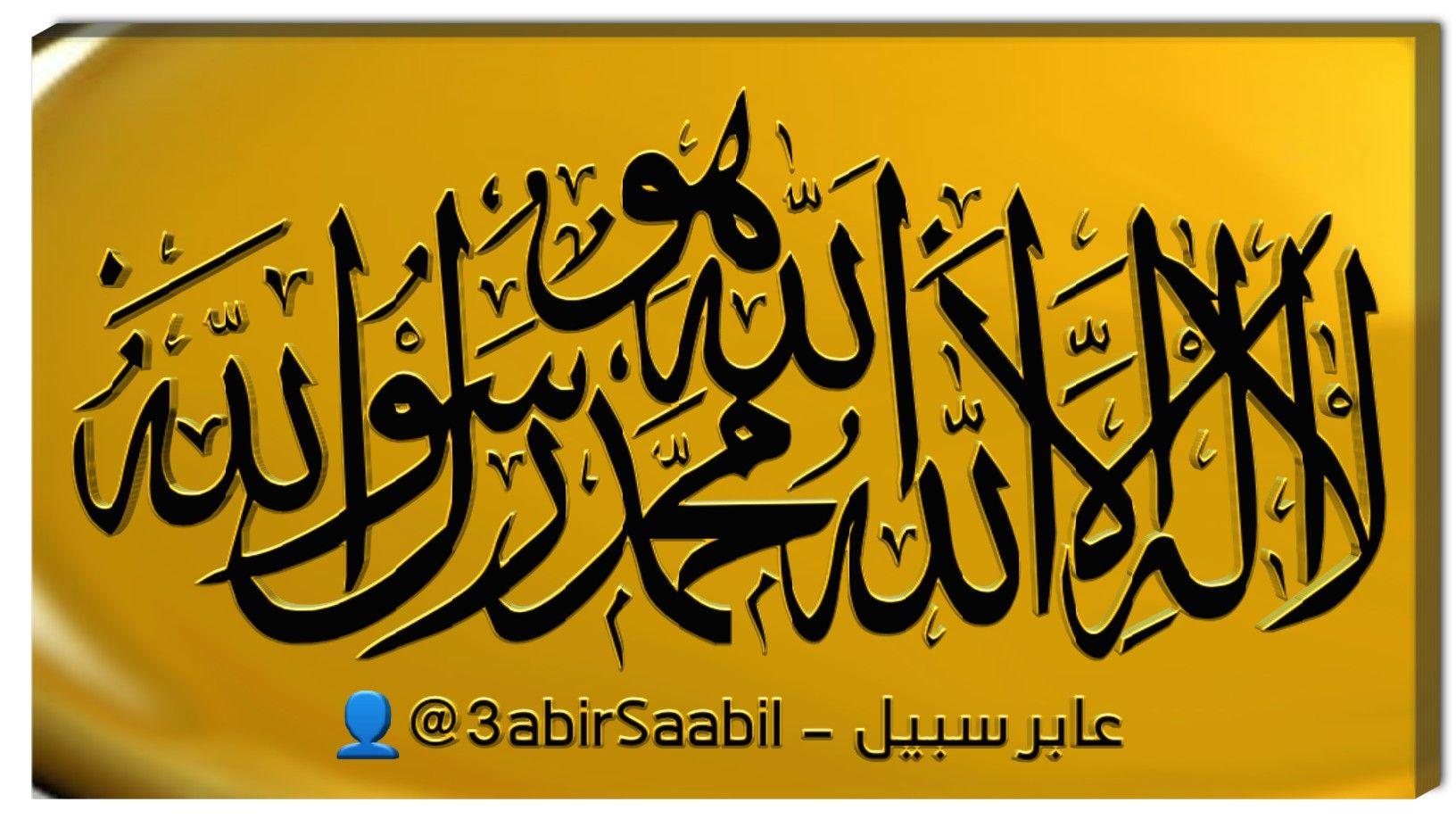 غلاف فيسبوك 3d إسلامي تصميمي عابرسبيل Arabic Calligraphy Jamal Calligraphy