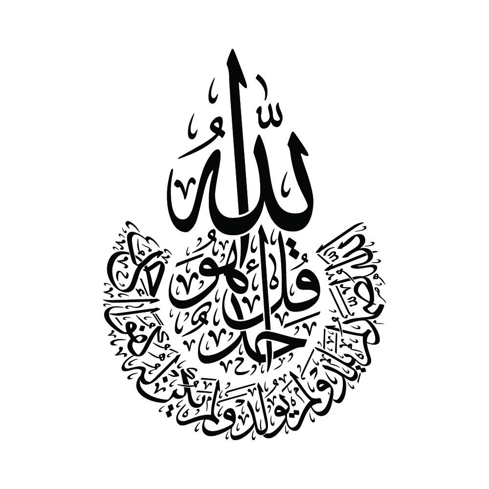 ان هذا القران يهدي للتي هي أقوم Islamic Calligraphy Islamic Art Persian Calligraphy