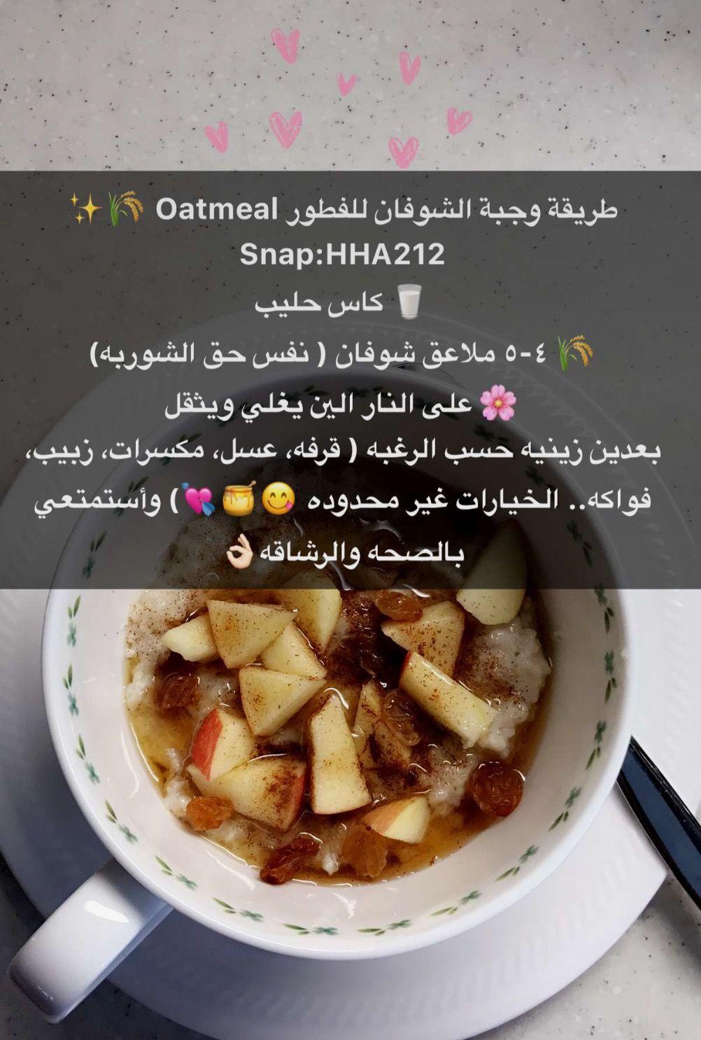 وجبة الشوفان للفطور Food Cookout Food Helthy Food