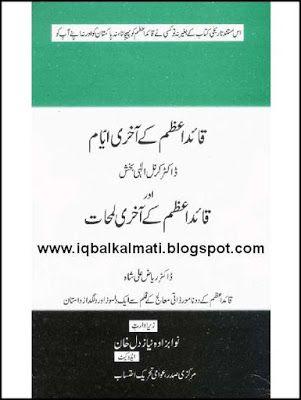 Books on quaid e azam in urdu pdf