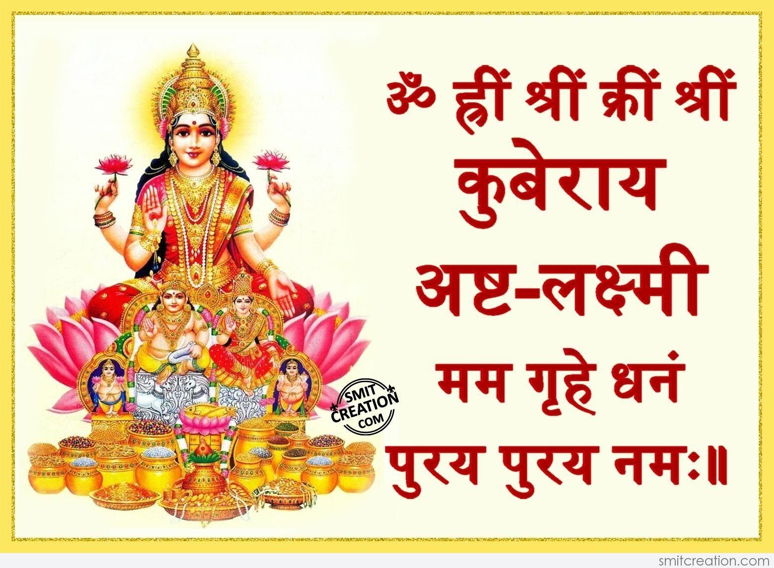 Mahalaxmi maa | Quotes | Vedic mantras, Hindu mantras