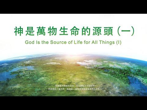 pin by 跟随全能神on 神話語朗誦 選段 life thing 1 god