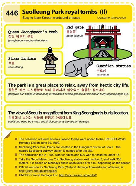 446 Seolleung Park Royal Tombs Ii 공부 영어 책 한국말