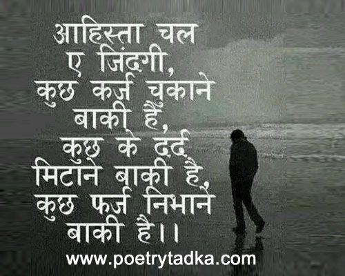 Sad Shayari Shayari Hindi Quotes Hindi Quotes On Life Shayari