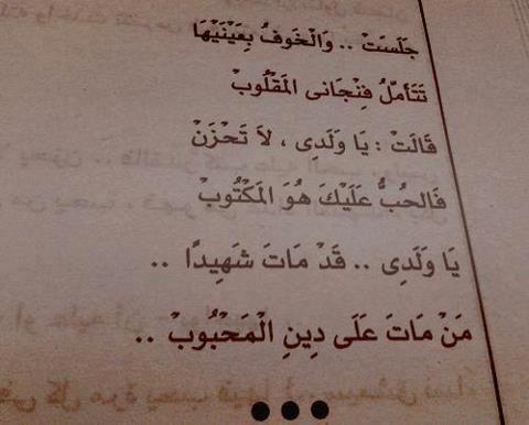 Pin By Khadijah Saegh On I Am Arab أنـــا عـــربــــيـــة Song Quotes Arabic Love Quotes Love In Arabic