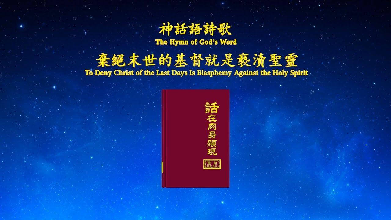 東方閃電 全能神教會神話語詩歌 棄絕末世的基督就是褻瀆聖靈