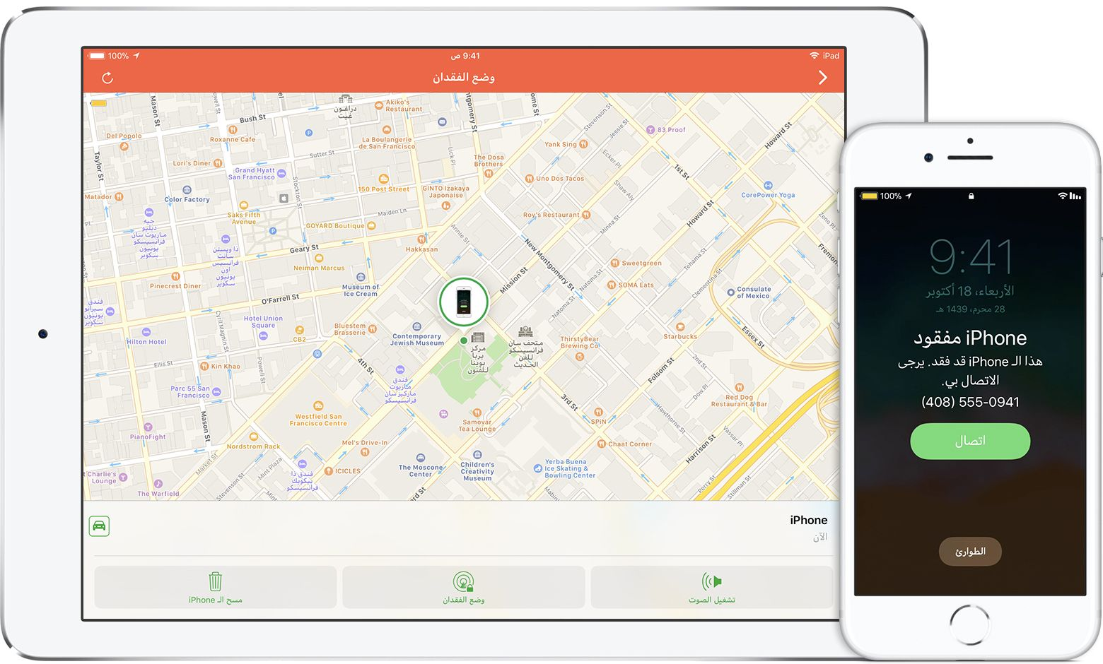 طريقة استرجاع الآيفون الخاص بك في حالة إن كنت قد فقدته أو س ر ق منك Map Iphone Map Screenshot