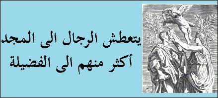 حكم واقوال قالها مشاهير العالم عن المجد معبرة بالصور حكم و أقوال Arabic Calligraphy