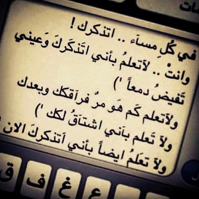 اشتاقلك حبيبي True Words Words Arabic Quotes