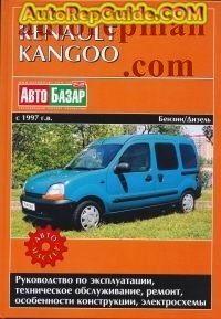 download free renault kangoo 1997 repair manual image by rh pinterest com Renault Kangoo 2006 Renault Kangoo Dimensions