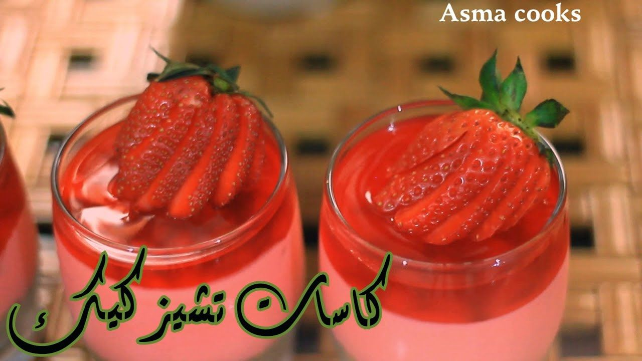 كاسات تشيز كيك سهل وسريع بدون فرن Asma Cooks Youtube Dessert Recipes Food Desserts