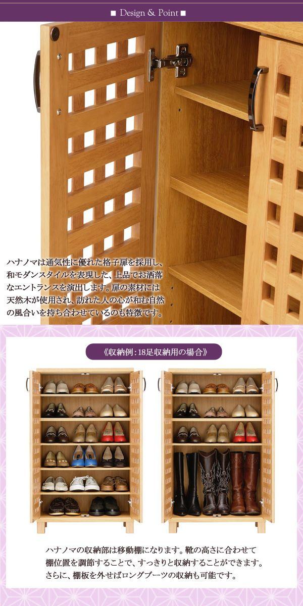 Ordy | Rakuten Global Market: Hana Noma 《 HANANOMA 》 Shoe Cabinet 6 Feet  Storage