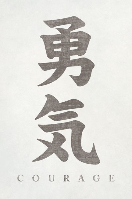 Japanese Calligraphy Courage, poster print | Japanese ...