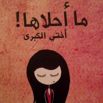 Pin By Karima Zizo On I Am Arab أنـــا عـــربــــيـــة Dad Quotes Drawing Quotes Love My Sister