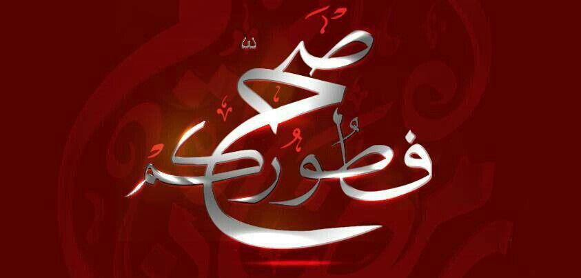 صح فطوركم تقبل الله صيامكم وجميع طاعاتكم Neon Signs Ramadan Neon