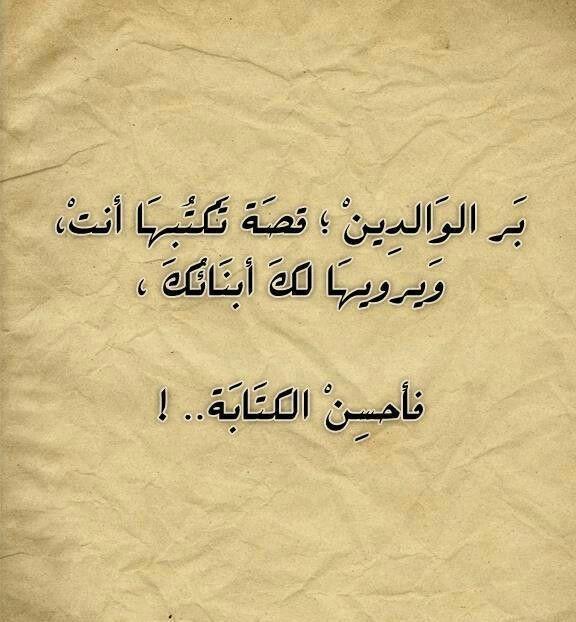 بر الوالدين Beautiful Arabic Words Proverbs Quotes Words