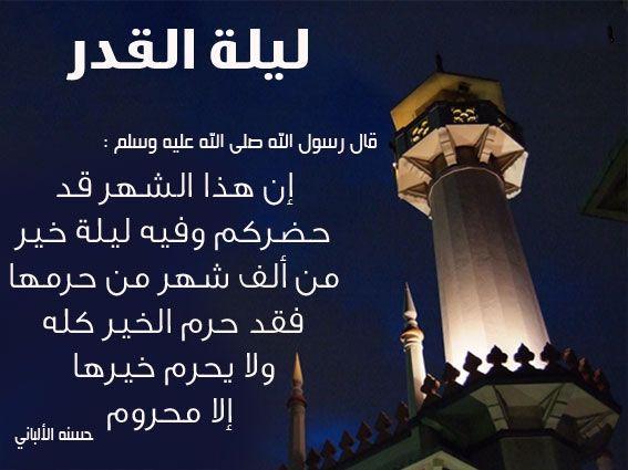 ادعيلي وشكرا ليلة القدر 2015 دعاء ليلة القدر مكتوب رمضان 2015 1436 موعد وتاريخ ليلة القدر فى شهر رمضان 1436 2015 أعرف علامات Ramadan Ramadan Kareem Eid Cards