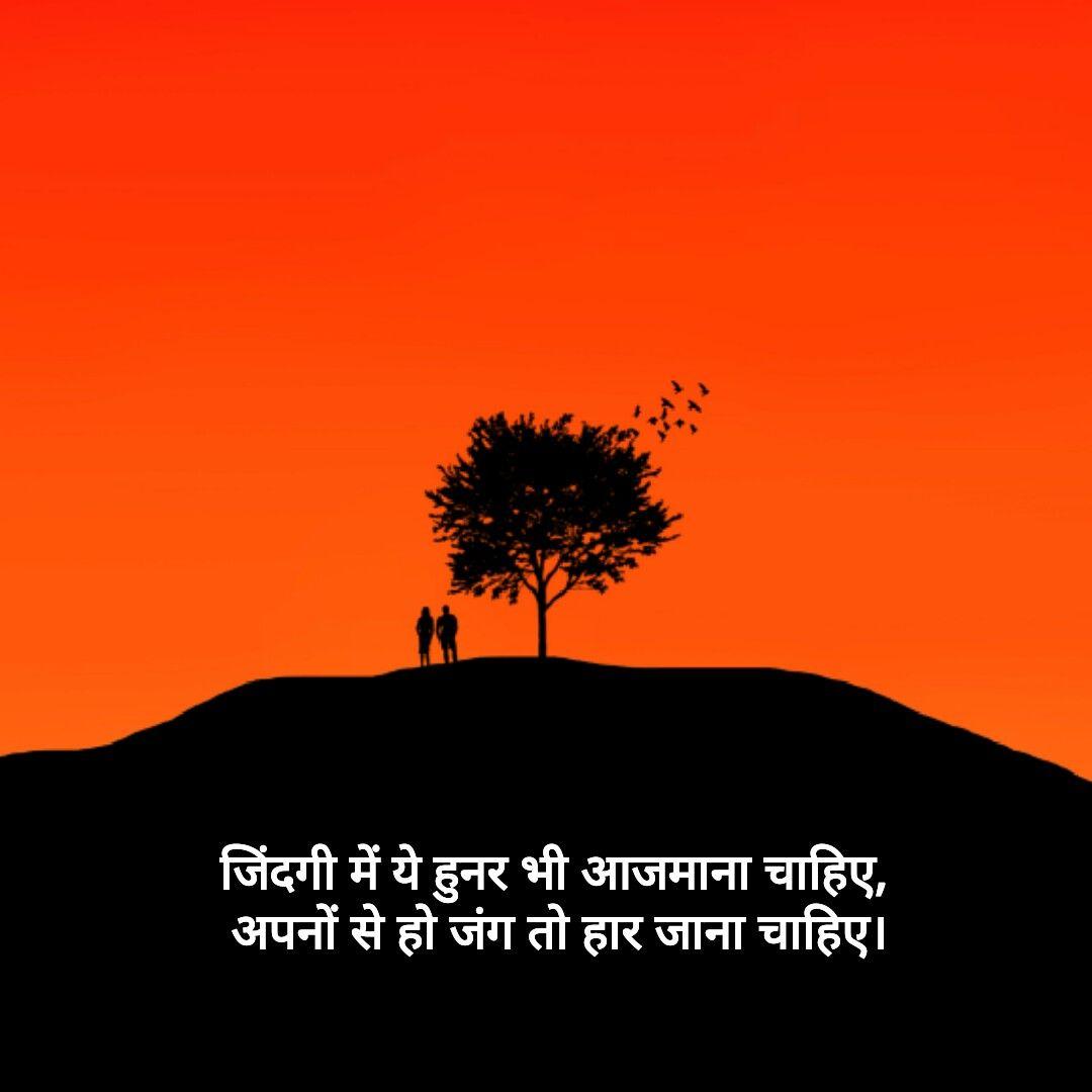 Quotes Zindagi Skills War Loss Hindi Quotes Hindi Quotes