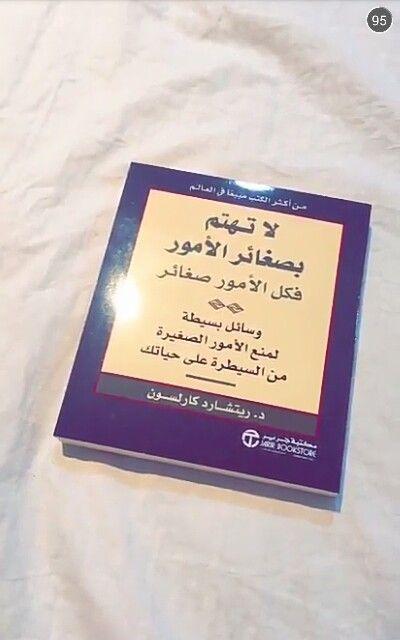 كتب تطوير الذات مفضله Ebooks Free Books Books Book Qoutes