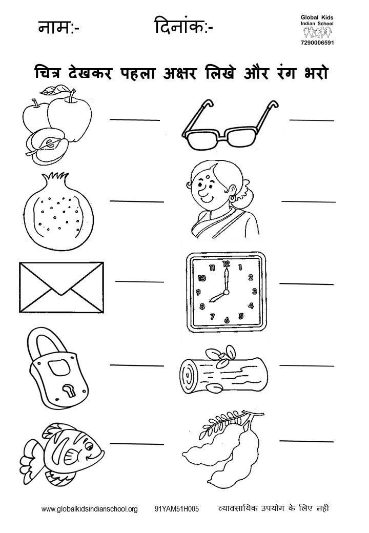 Kindergarten Worksheet Global Kids Hindi Worksheets English Worksheets For Kindergarten Nursery Worksheets