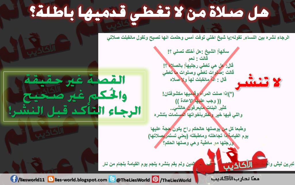 هل صلاة من لا تغطي قدمها باطلة عالم الأكاذيب ندافع عن إسلامنا من كل كذب أو خرافة Lie Blog Posts Blog