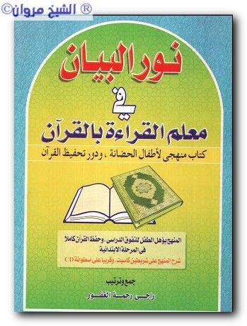 نور البيان لتعليم الأطفال القراءة و الكتابة بالقرآن Arabic Lessons Learn Arabic Language Learning Arabic