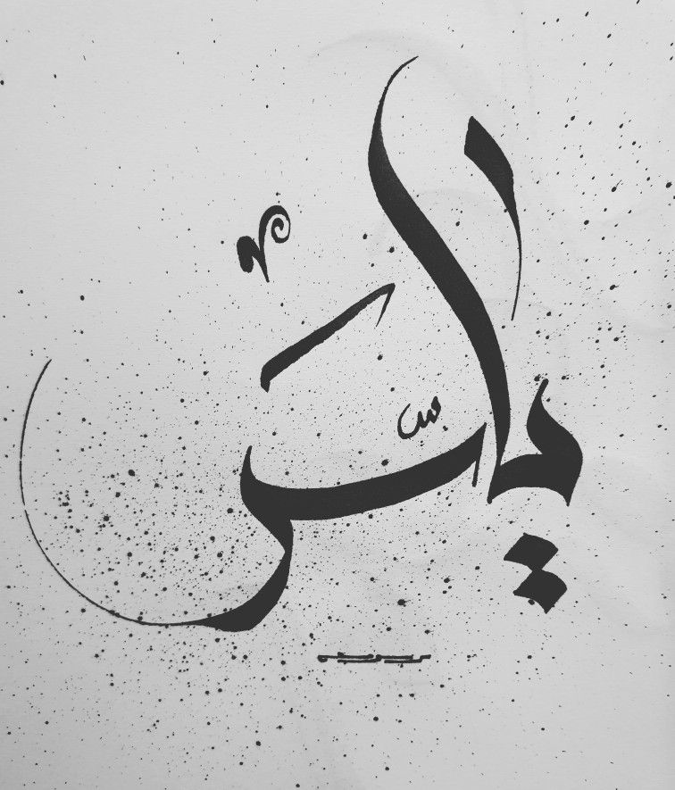 Pin By Ynsart Younes On Graphics Art Calligraphy Art Arabic Calligraphy Art Art