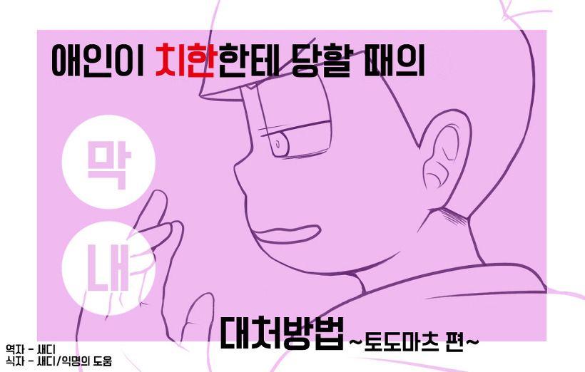 오소마츠상 드림마츠 여섯 쌍둥이의 치한 대처법 막내 한다 번역 2020 웹툰 소설 캐릭터 일러스트