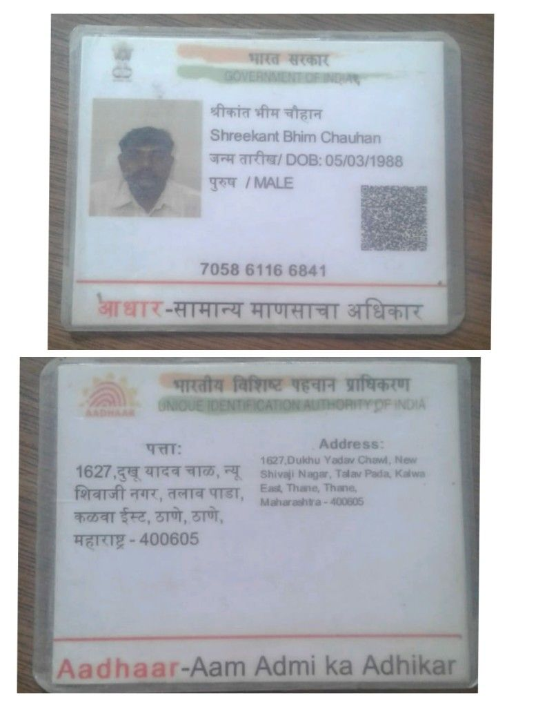 Pin By Pravesh Chauhan On Image Aadhar Card Passport Online Cards